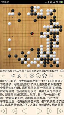 围棋宝典app