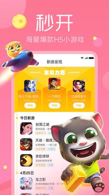 快游戏app