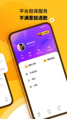 冲蛙app
