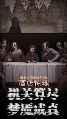 密室逃脱绝境系列8酒店惊魂