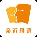 亲近母语(暂无资源)