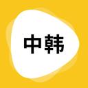 韩文翻译(暂无资源)