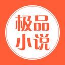 极品小说(暂无资源)