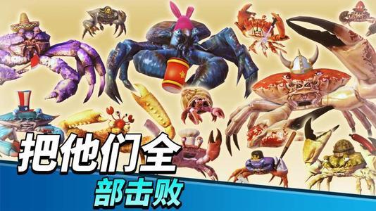 猛蟹之王游戏小技巧分享