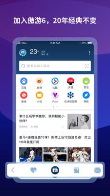 傲游6浏览器