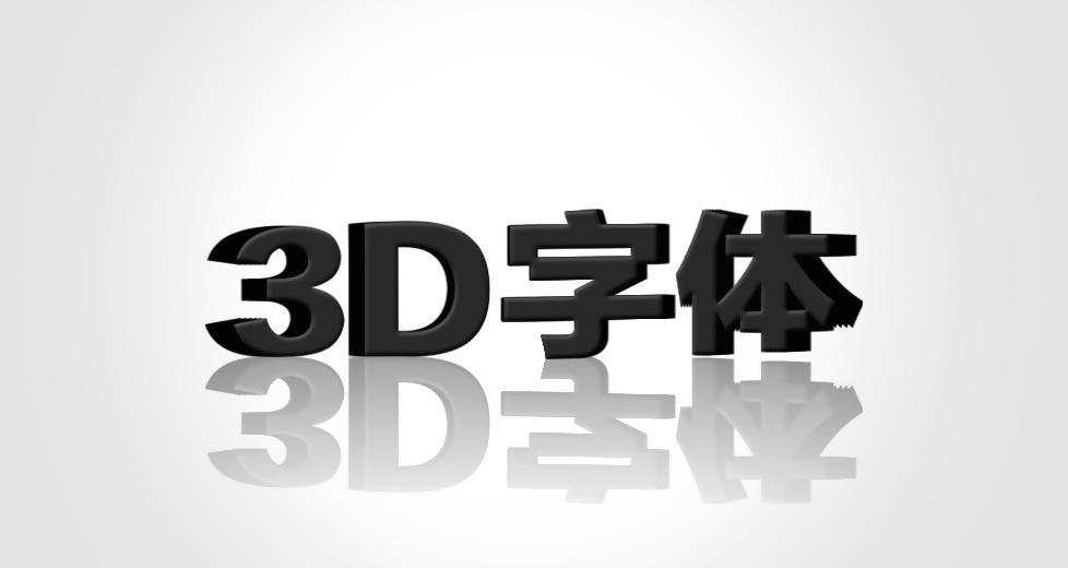 手机字体美化软件推荐