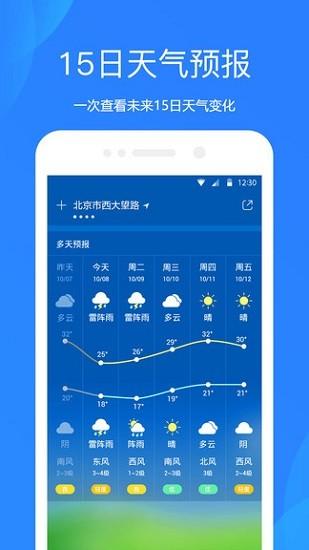 小米天气预报